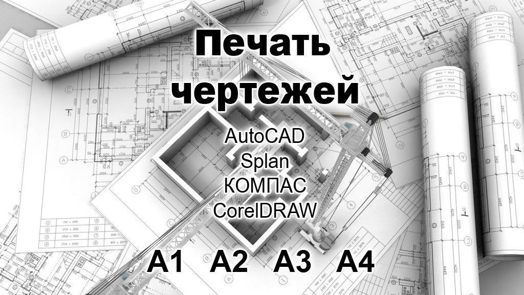 Печать проектов и чертежей в Самаре